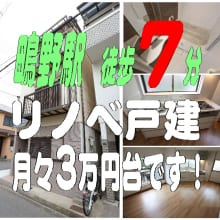 ★リノベ一戸建て ★3LDK ★月々3万円台からのお支払い ★角地